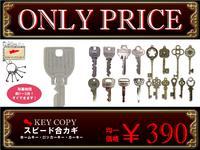合鍵作製は有楽町駅前が安い!東京丸の内・日比谷・銀座・新橋エリアで合鍵が均一価格¥390!その場でスピード作製できます!