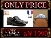 定番つま先補強ヴィンテージスチール¥1,990すぐできます!(トゥスチール・東京・新宿・渋谷・靴修理)