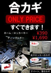 銀座、有楽町での合鍵なら当店へ!¥390ワンプライス!(ディンプルキー¥1,690)でスピード作製致します!