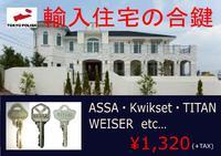 Kwikset・TITANの合鍵他、輸入住宅の合鍵も作れます!他店で断られた海外メーカーの鍵もご相談ください!