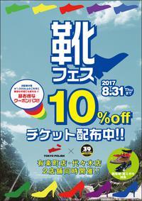 10%OFFのセールチケット配布キャンペーン!靴修理界の夏フェス!「靴フェス」開催中!!