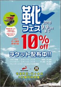 10%OFFのセールチケット配布キャンペーン!靴修理界の夏フェス!「靴フェス」今年も好評開催中!!