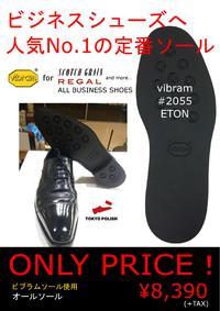 オールソール¥8,390オンリープライス!レザー、vibramソールともOK!新宿渋谷エリアでの靴修理はお任せ下さい!