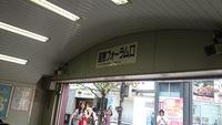 TOKYO POLISH へのアクセス (JR有楽町駅よりお越しの場合) 靴修理・靴磨き・合鍵は是非当店へ!