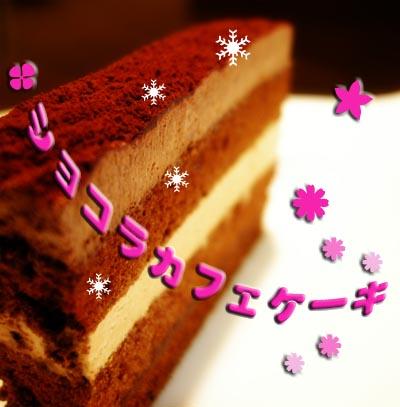 ショコラカフェケーキ