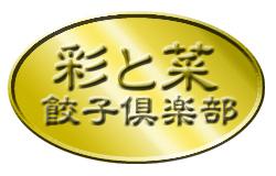 餃子倶楽部