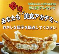 おかしな餃子キャンペーン2