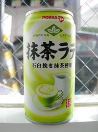 抹茶ラテ~pokka
