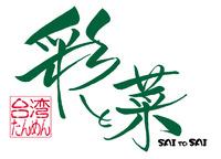 彩と菜リニューアルオープン!