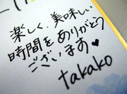 takakoさん