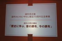 「調布の歴史講座」第4回を開催しました。