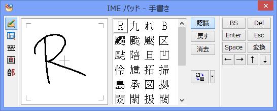 IMEパッドの手書き