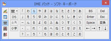 IMEパッドのソフトキーボード(かな)
