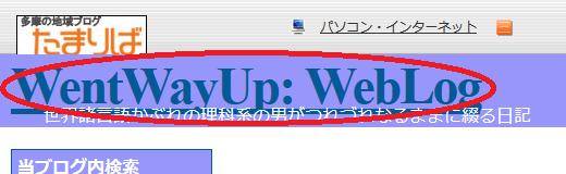 WentWayUpのタイトルにリンクを付けた