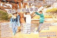 『ラヴミーズ』情報!第3弾MV「幸あれ君に」 2018/03/13 23:00:16