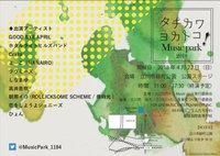 4月22日(日)立川緑町公園 「タチカワ ヨカトコ!」_『ラヴミーズ』情報!