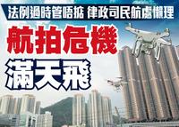 東方日報A1:航拍無註冊製度 傷人難追究