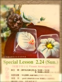 Special Lesson at 青梅