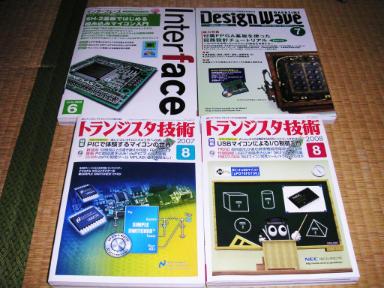 CQ出版の雑誌