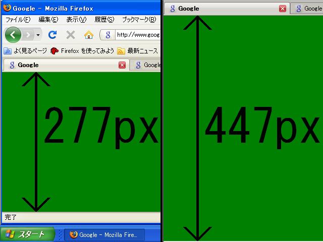 Firefox 表示領域比較