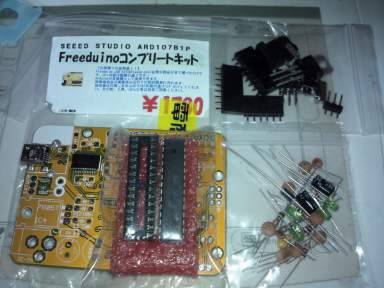 Freeduinoキット