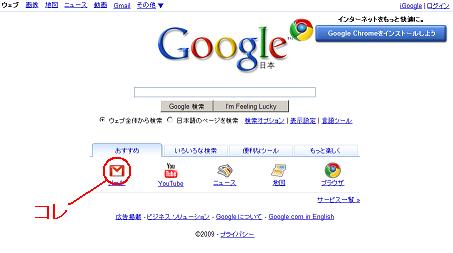 Googleのアイコン