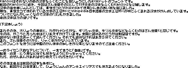 KanSix2 拡大