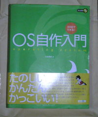 『OS自作入門』