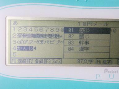 PocketBoardPURE_漢字変換