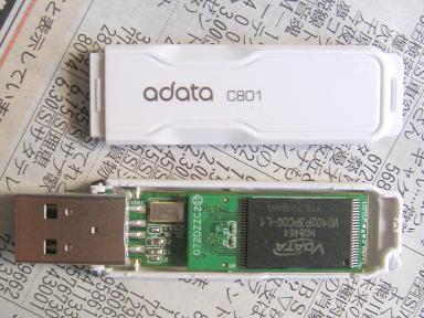 USBメモリ内部