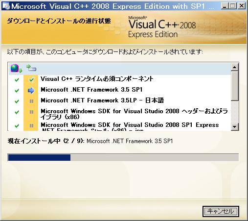 VC++インストーラ