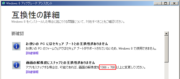1360×768でWindows8アップグレードアシスタント