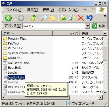 bootfont.binファイル