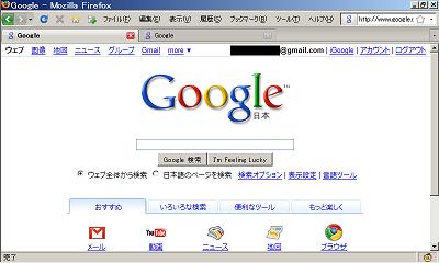 Firefox myデフォルト