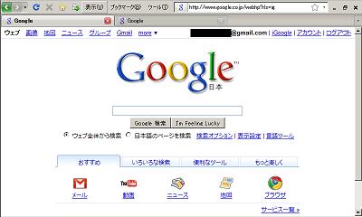 Firefox アドオン入り; メニュー表示