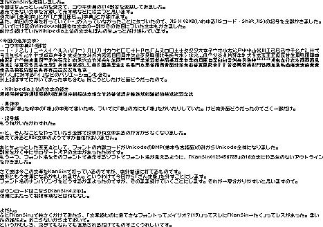KanSix4サンプル