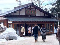 札幌神宮茶屋店 六花亭