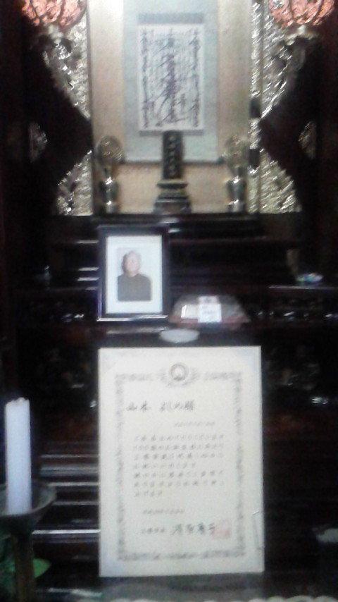 9/24 三鷹市長から100歳誕生祝の表彰状を郵送された日に仏壇へ飾る