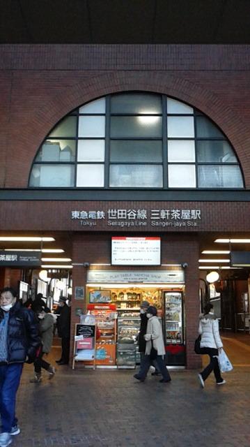 東急世田谷線、三軒茶屋駅前