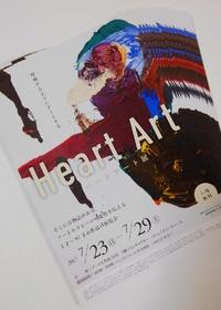 「ハートアート展」開催します